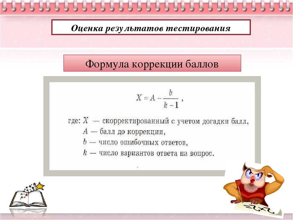 Формула корректора