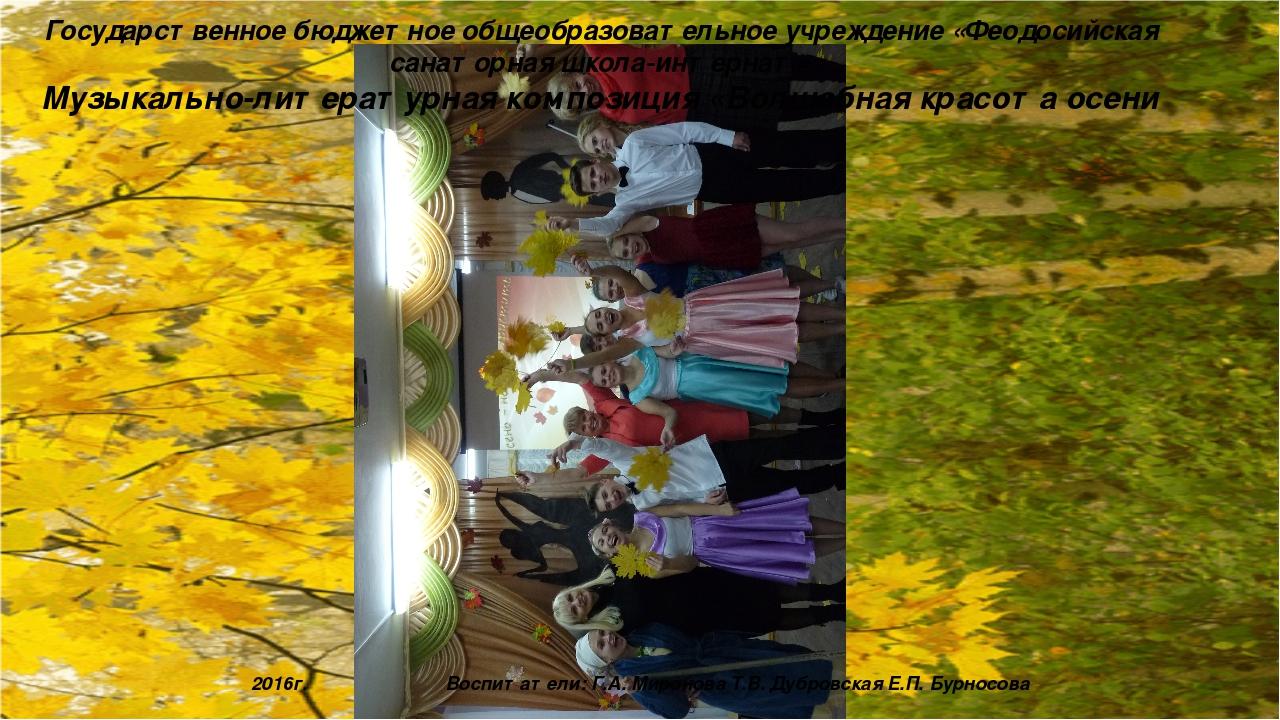 Государственное бюджетное общеобразовательное учреждение «Феодосийская с...