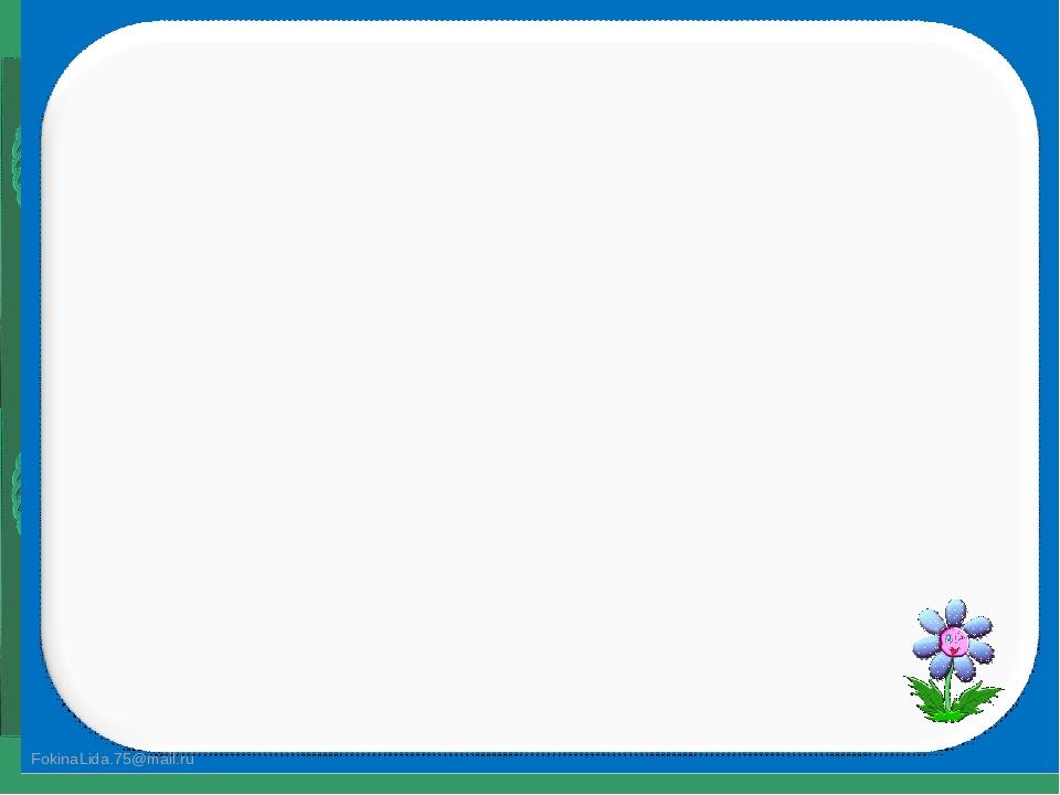 Помоги и внучке. Определи время глагола. Выбирай один из вариантов ответа и щ...