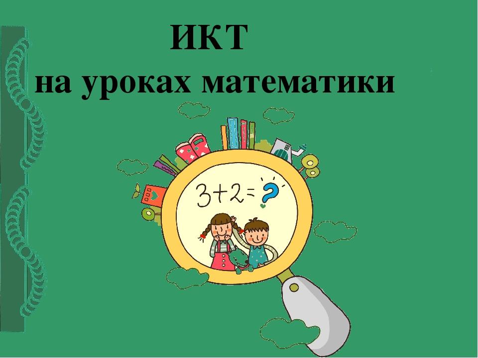 ИКТ на уроках математики