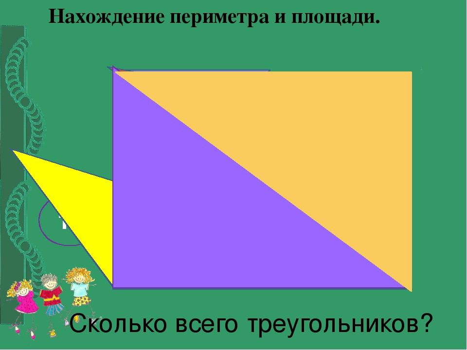 10 Сколько всего треугольников? Нахождение периметра и площади.