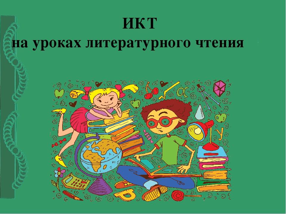 ИКТ на уроках литературного чтения