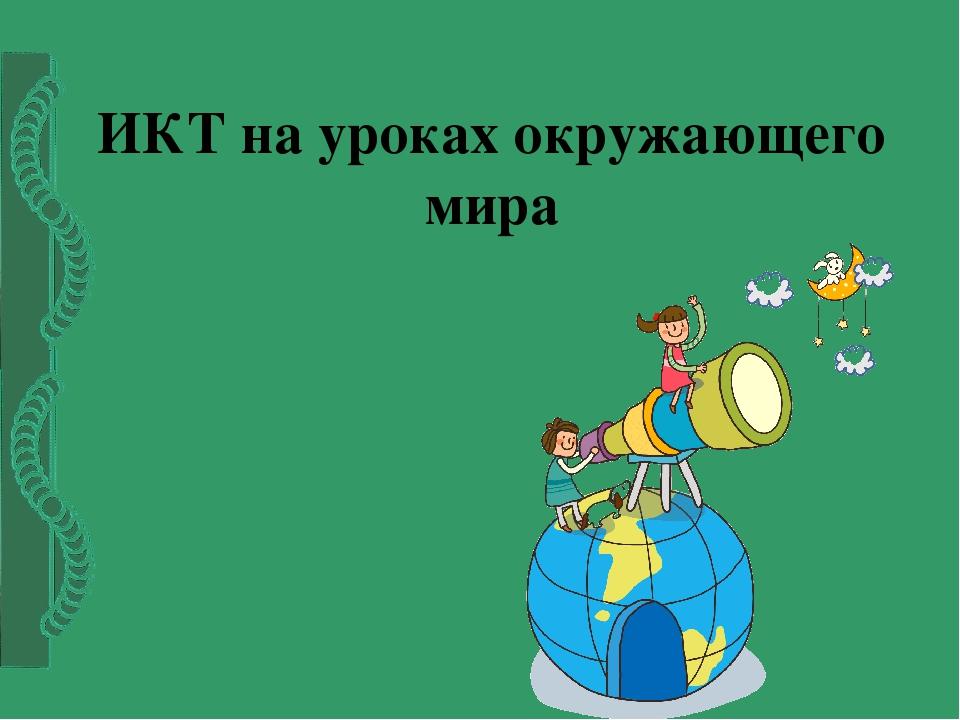ИКТ на уроках окружающего мира