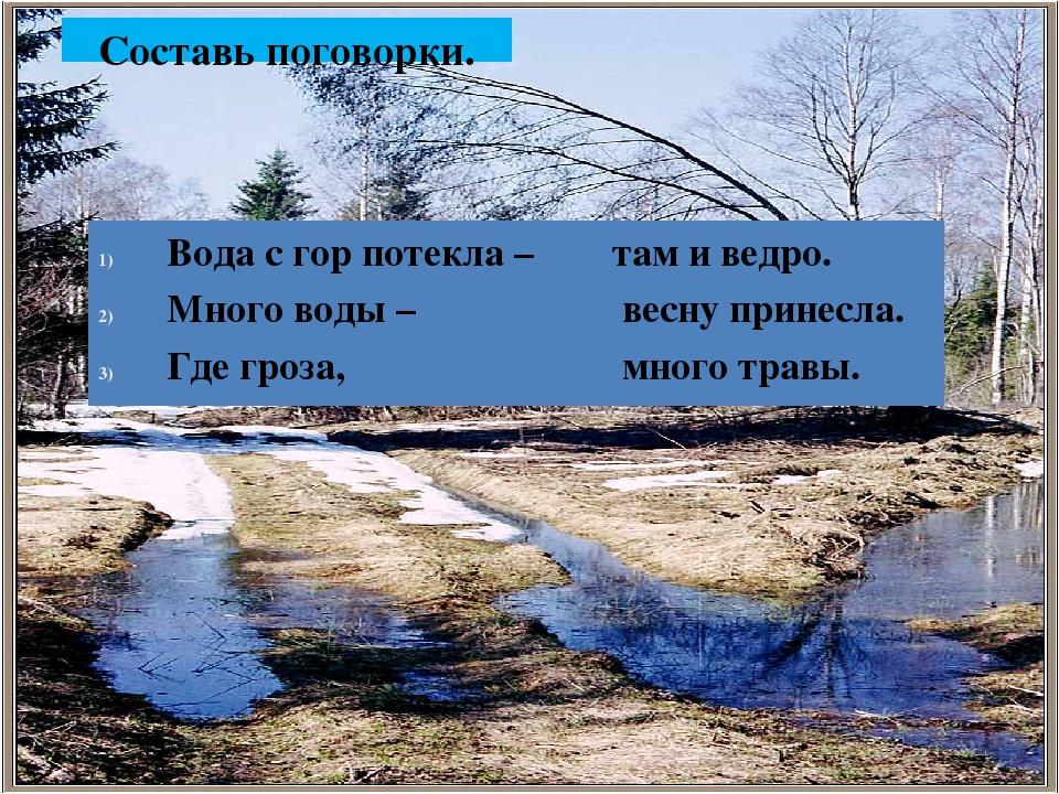 Составь поговорки. Вода с гор потекла – Много воды – Где гроза, там и ведро....