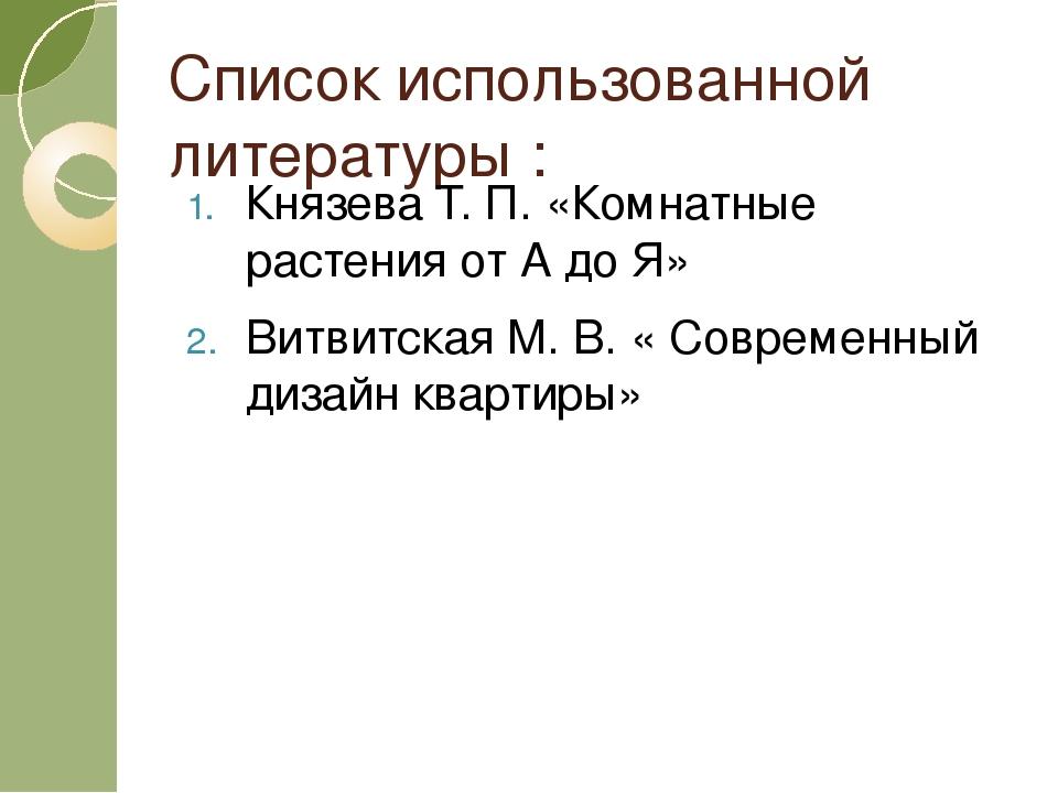 Список использованной литературы : Князева Т. П. «Комнатные растения от А до...
