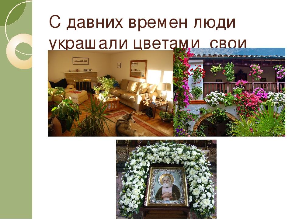 С давних времен люди украшали цветами свои дома и святыни.