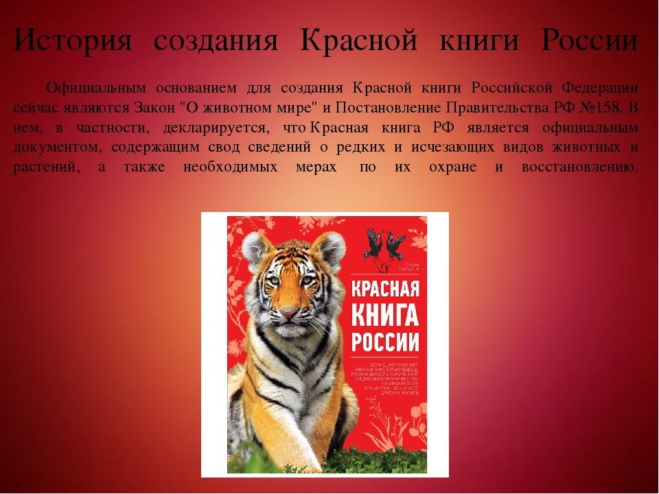 реферат о красной книге с картинками может