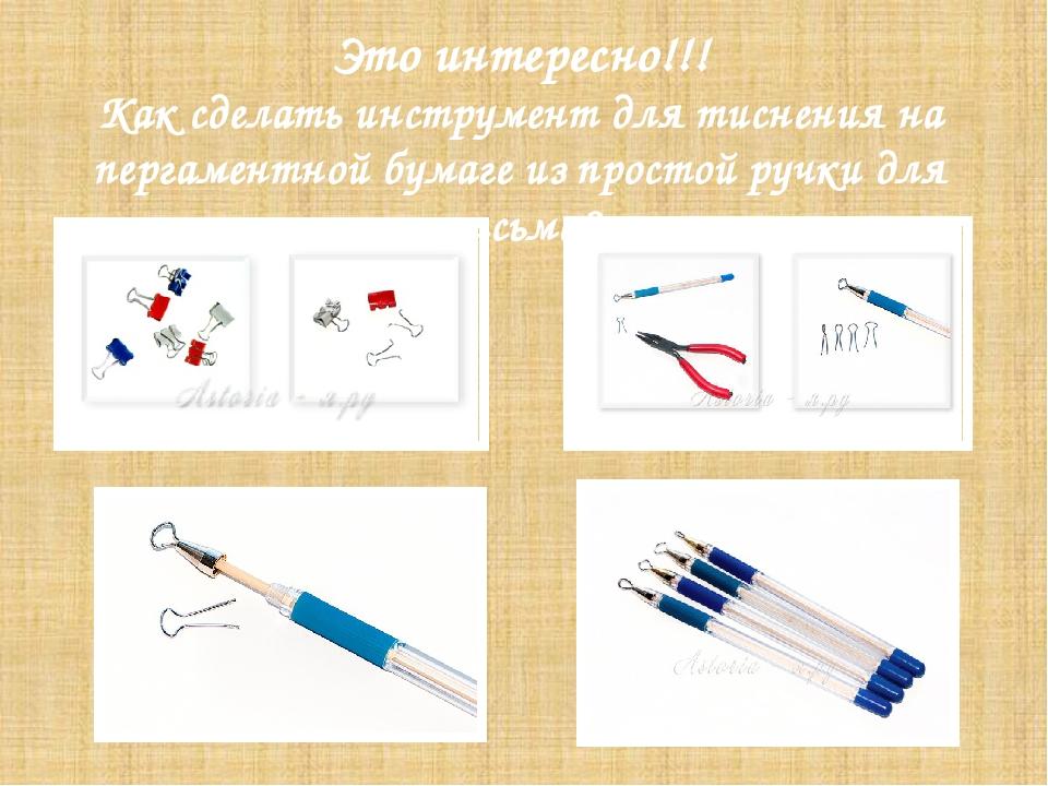 Инструменты для тиснения бумаги