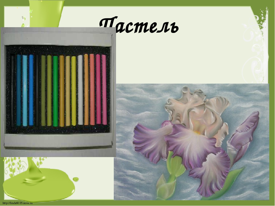 Пастель http://linda6035.ucoz.ru/