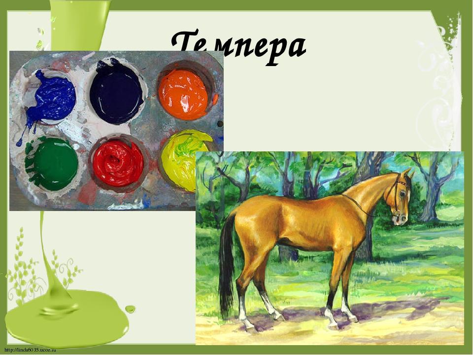 Темпера http://linda6035.ucoz.ru/