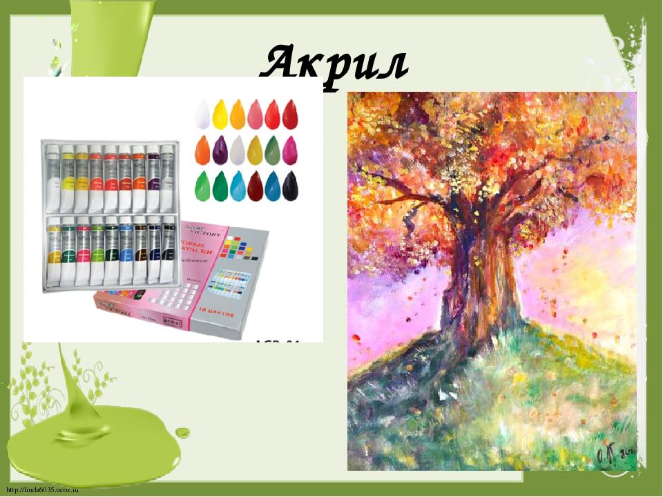 Акрил http://linda6035.ucoz.ru/