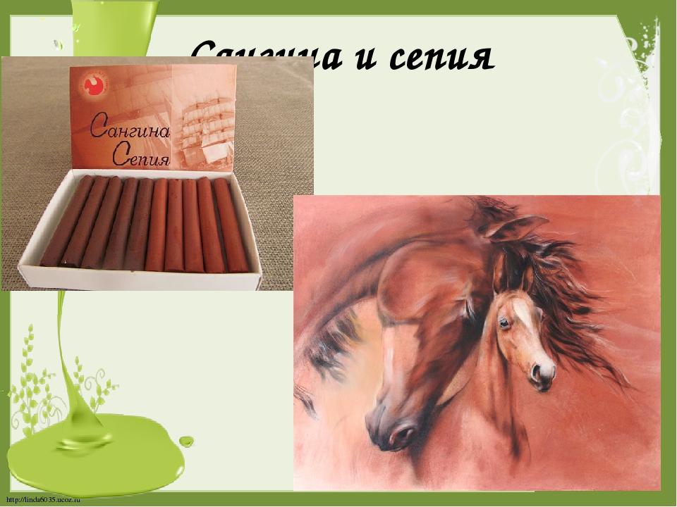 Сангина и сепия http://linda6035.ucoz.ru/