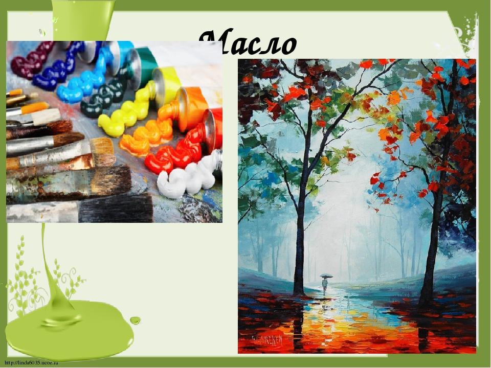 Масло http://linda6035.ucoz.ru/