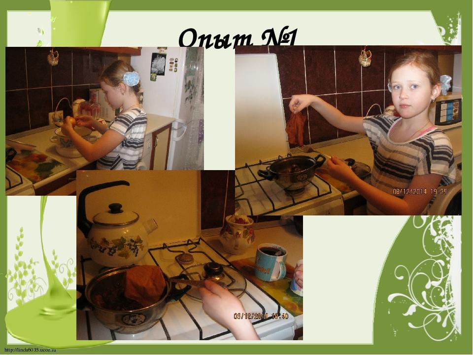 Опыт №1 http://linda6035.ucoz.ru/
