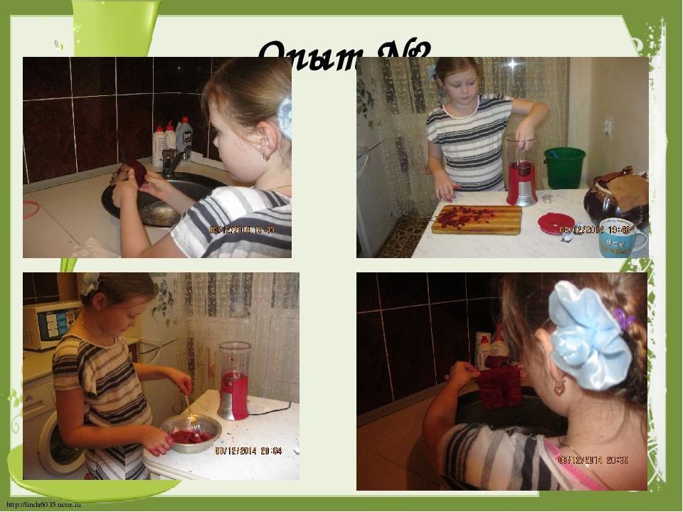 Опыт №2 http://linda6035.ucoz.ru/