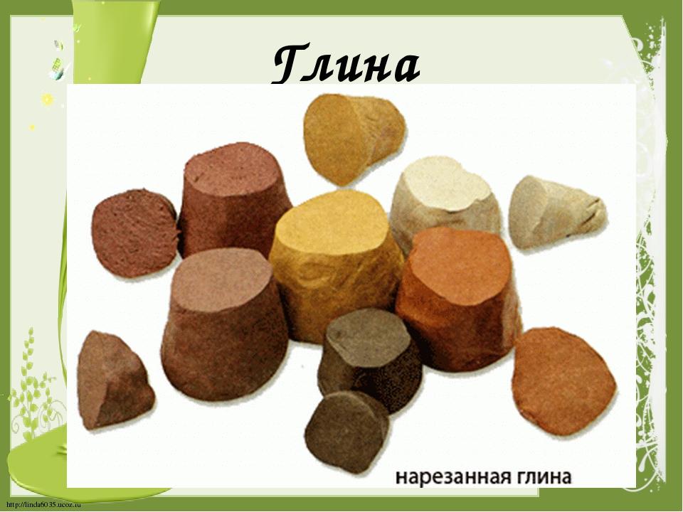 Глина http://linda6035.ucoz.ru/