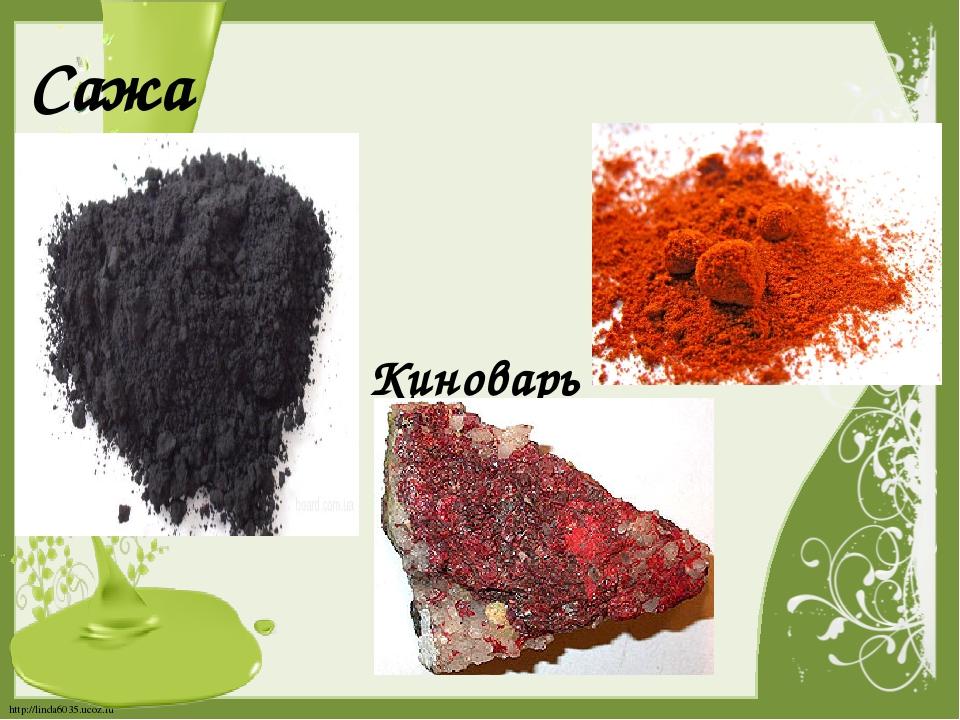 Сажа Сурик Киноварь http://linda6035.ucoz.ru/