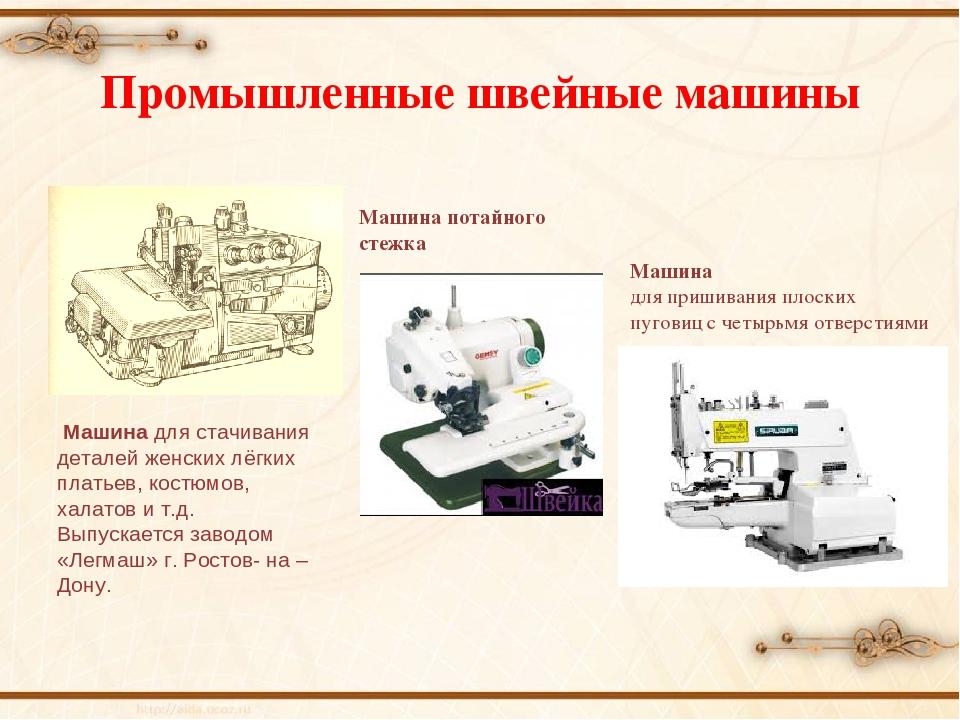 Промышленные швейные машины Машина для стачивания деталей женских лёгких плат...