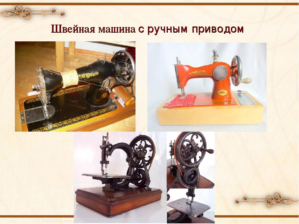 Швейная машина с ручным приводом