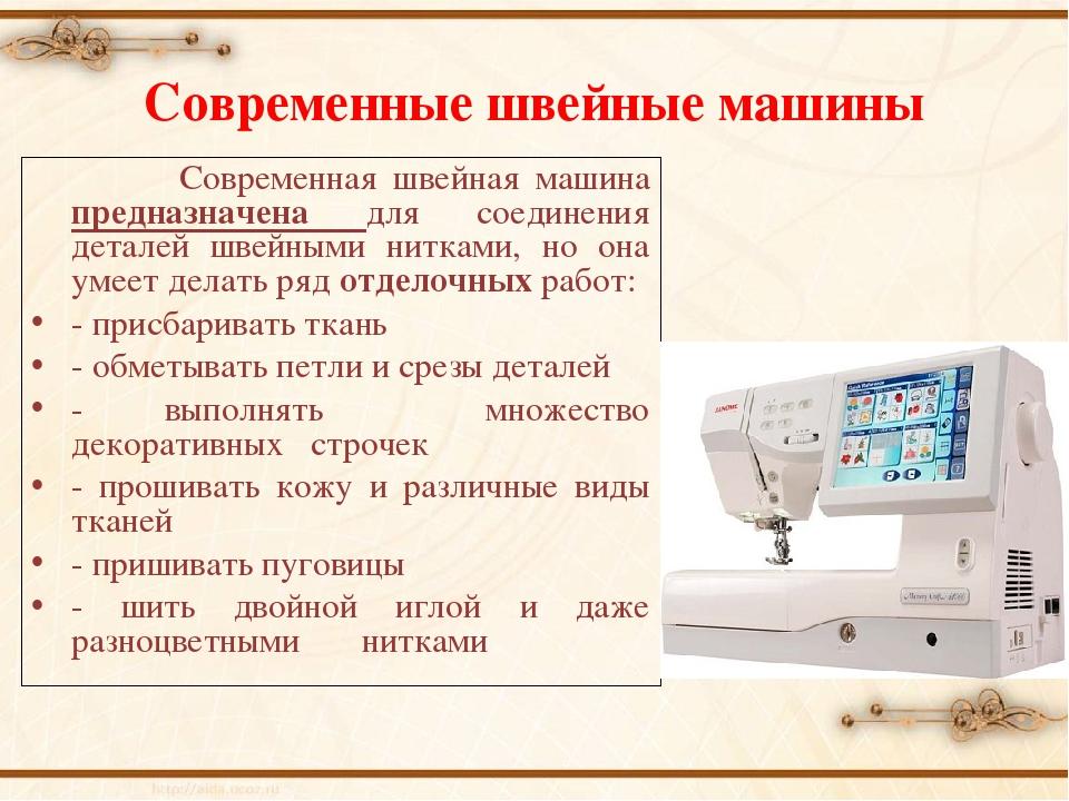 Современные швейные машины Современная швейная машина предназначена для соеди...