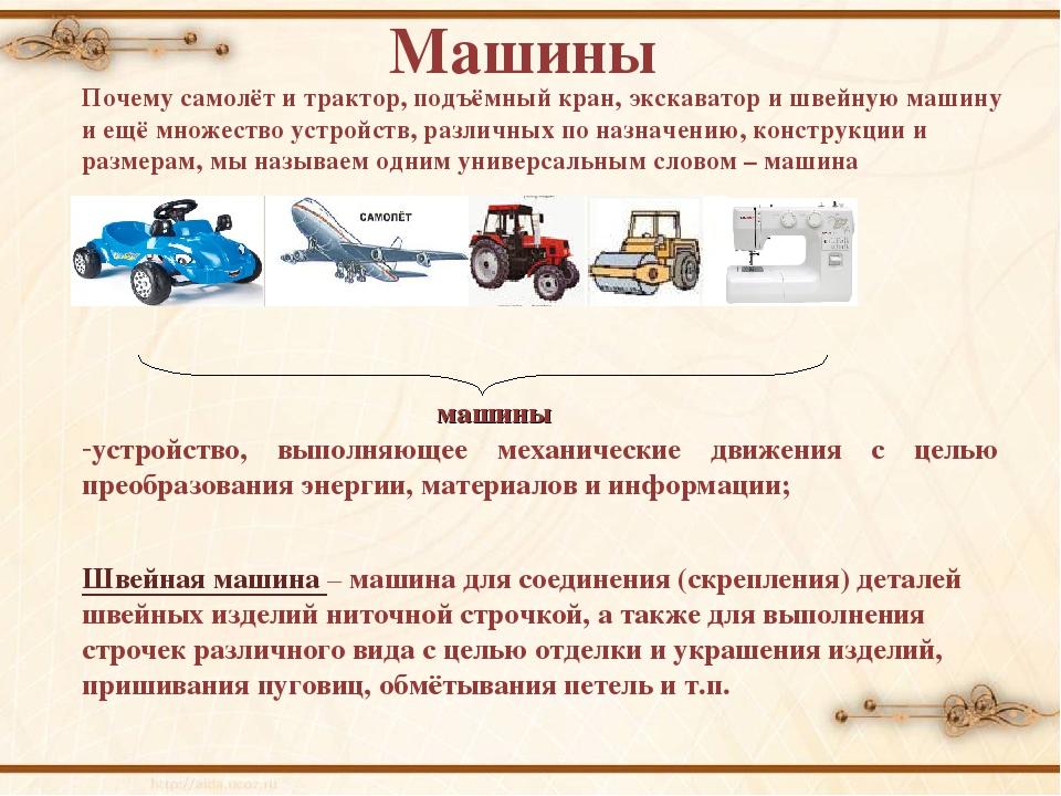Машины Почему самолёт и трактор, подъёмный кран, экскаватор и швейную машину...