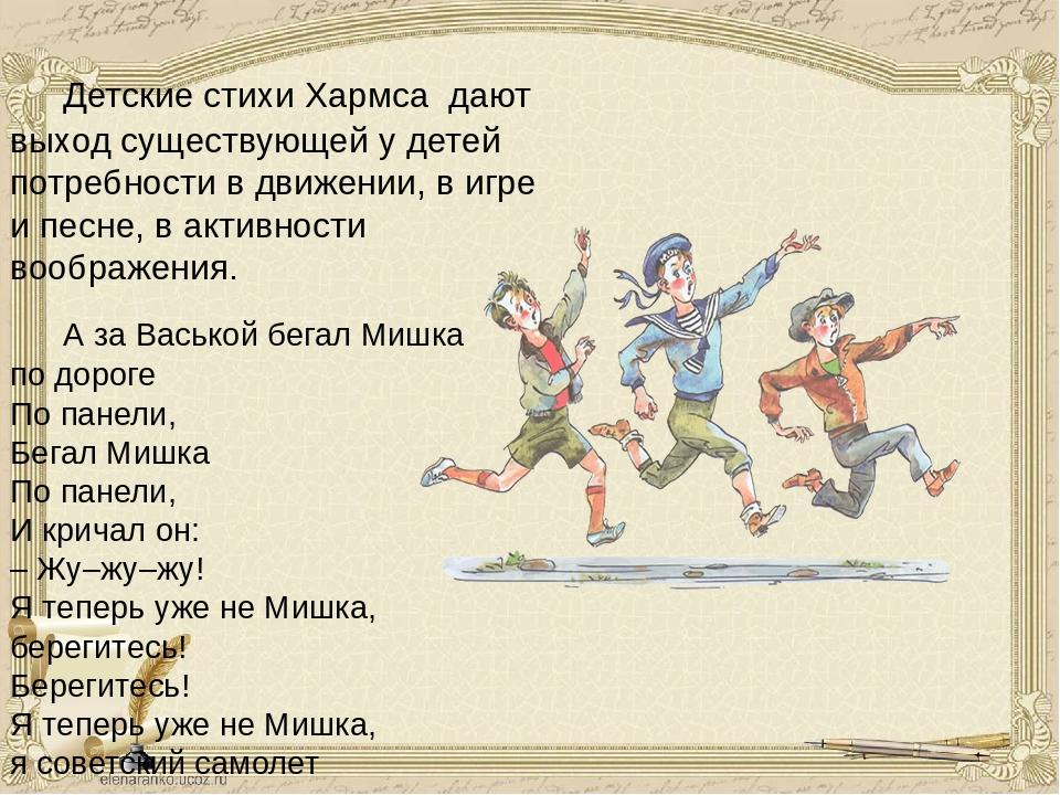 Д хармс стихи с картинками