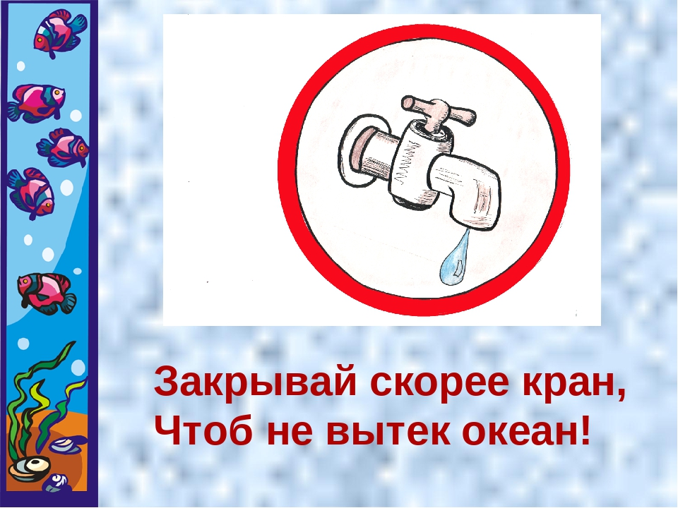 Не забудь выключить воду картинки