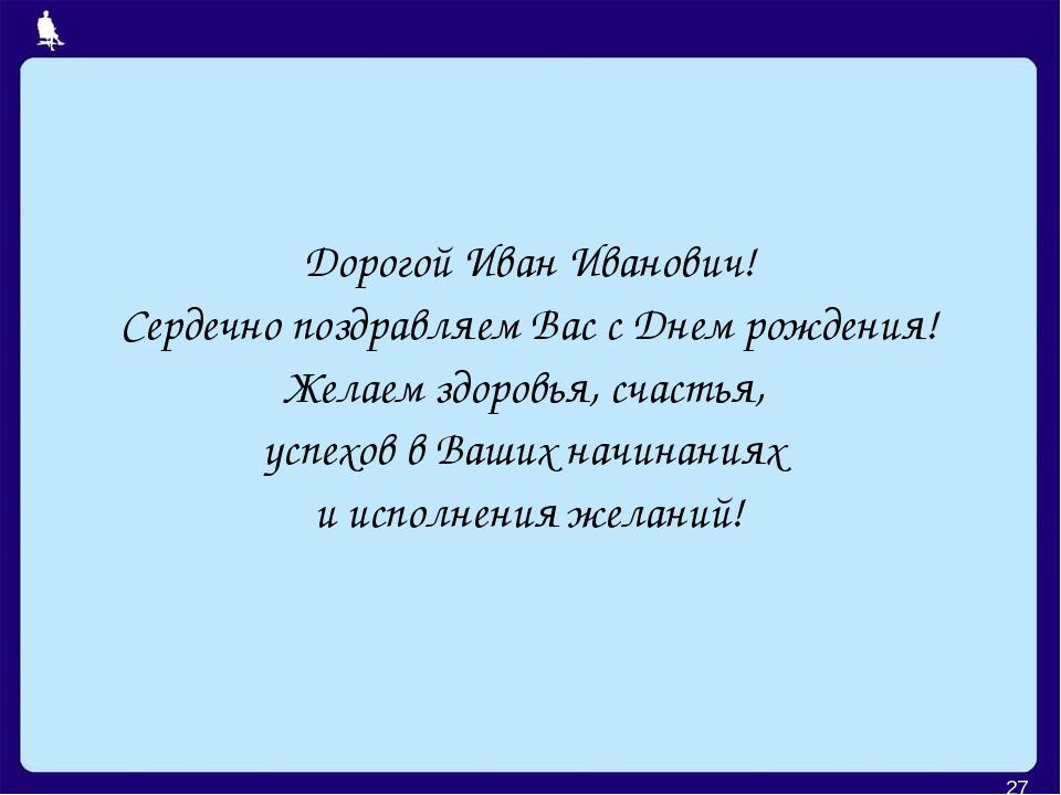 Поздравление иван ивановича