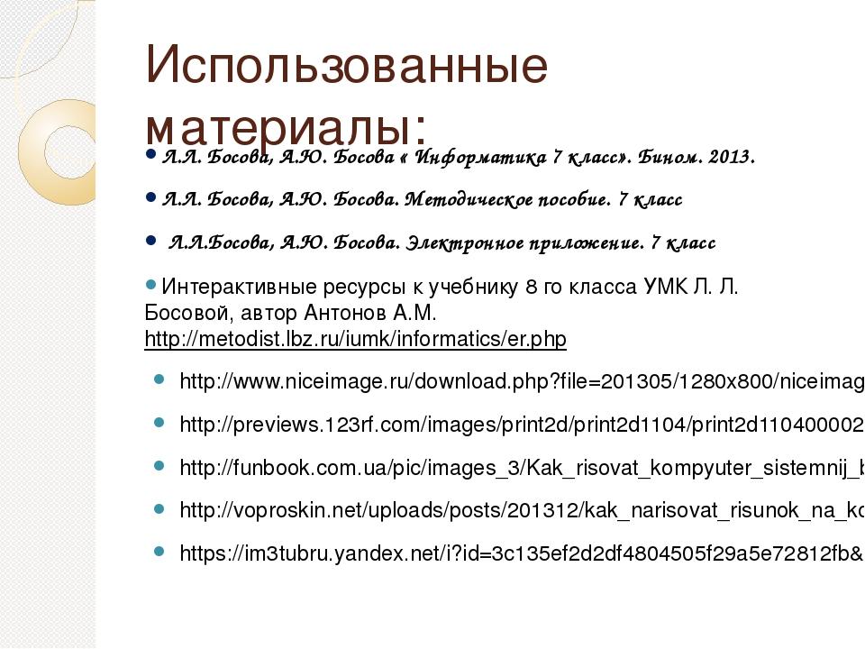 interaktivniy-elektronniy-uchebnik-po-informatike-7-klass-bosova