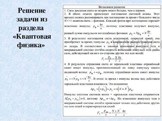 Решение задач части и квантовая физика решение графических задач по кинематике