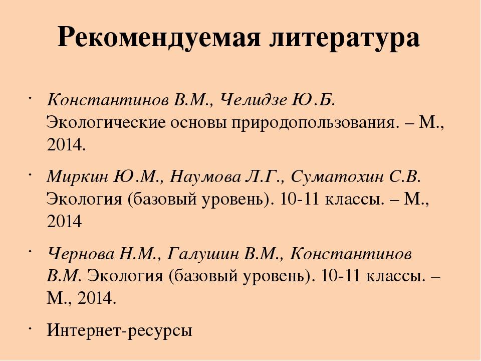 Учебник Экологические основы природопользования Автор ВМ КонстантиновЮБ Челидзе