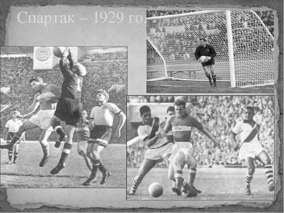 Спартак – 1929 год
