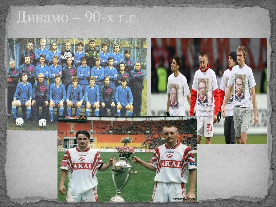 Динамо – 90-х г.г.