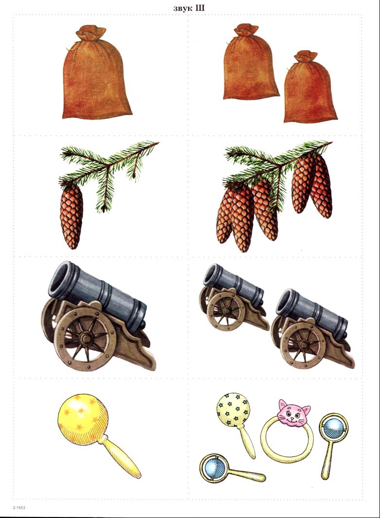 Картинки с предметами со звуком