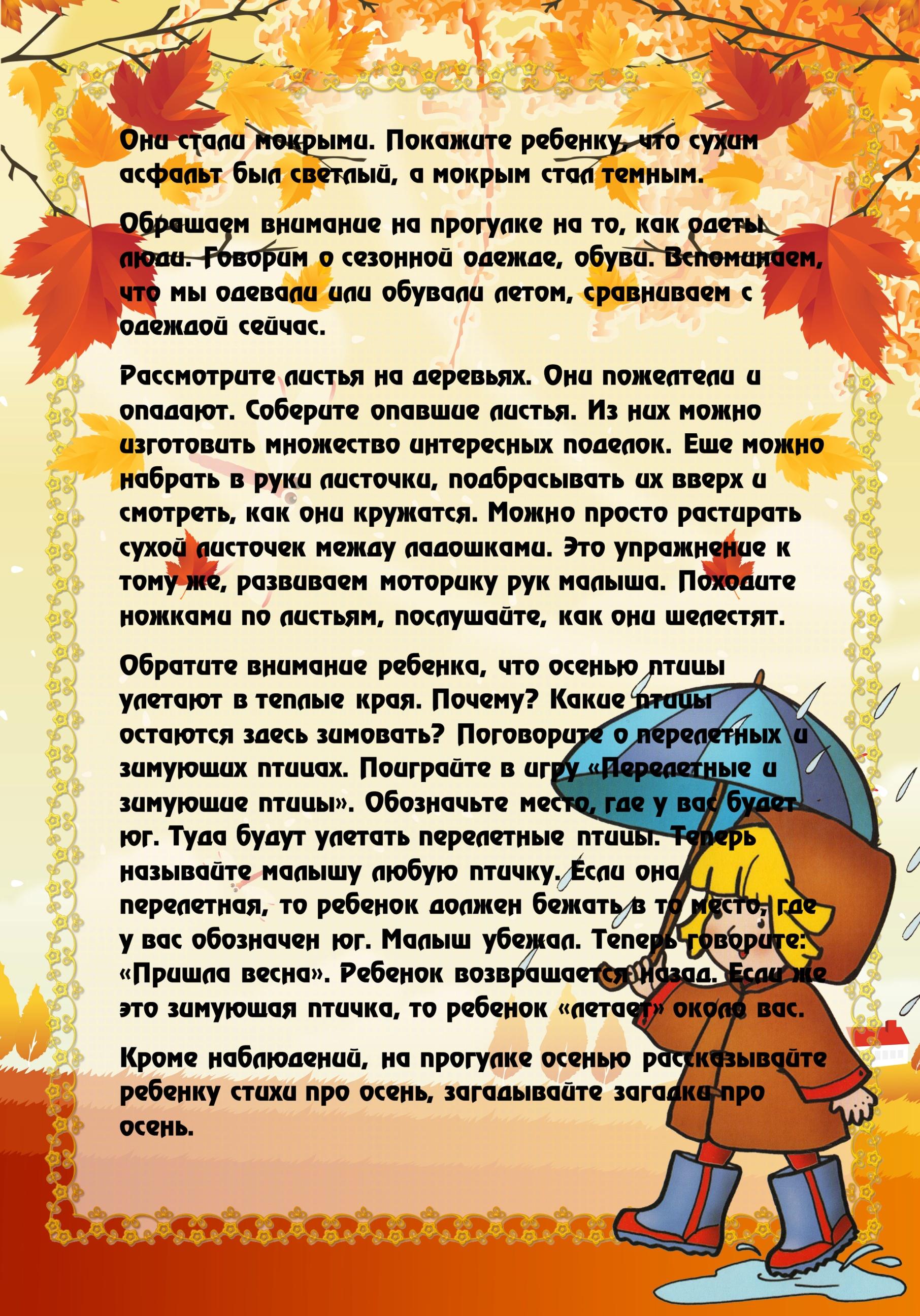 персикового консультации про осень в картинках бывает глупых вопросов