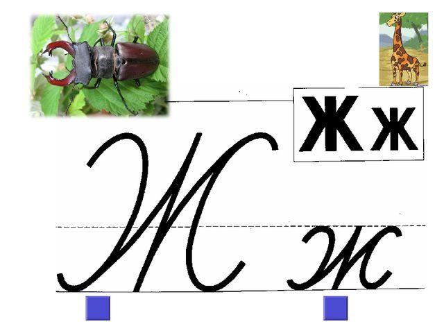 знакомство со строчной буквой х