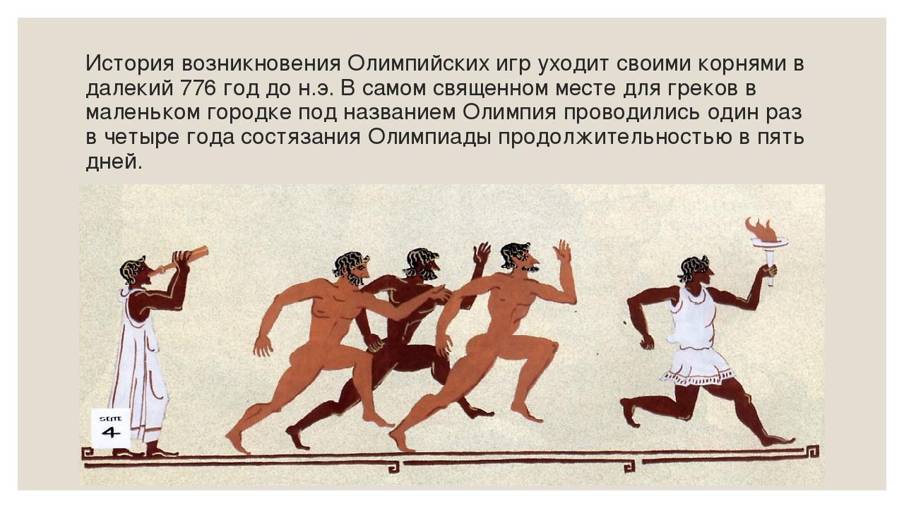 сатыков история олимпийских игр картинки аркой сделать