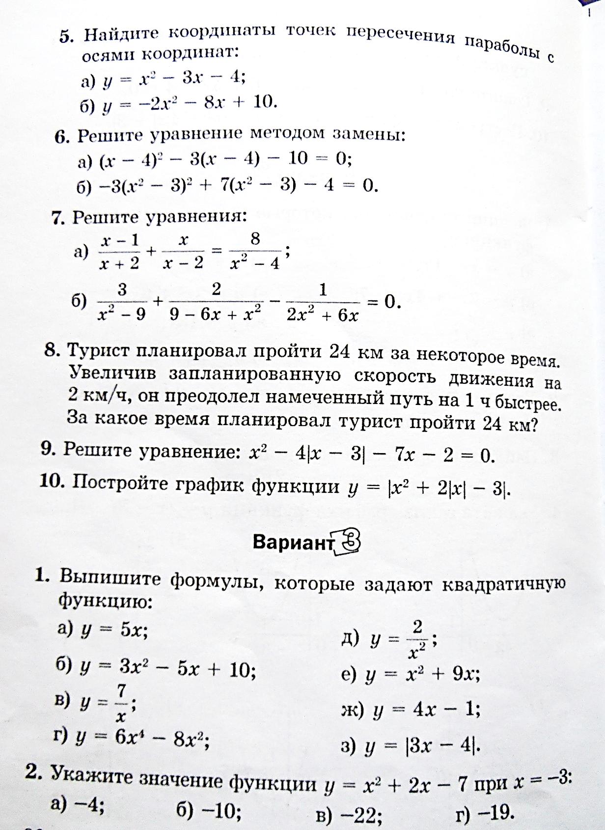 Контрольная работа по теме квадратичная функция ответы 1002