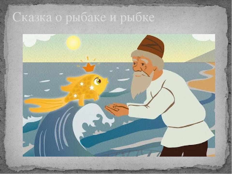 Картинки к рассказу сказка о рыбаке и рыбке способ избавиться