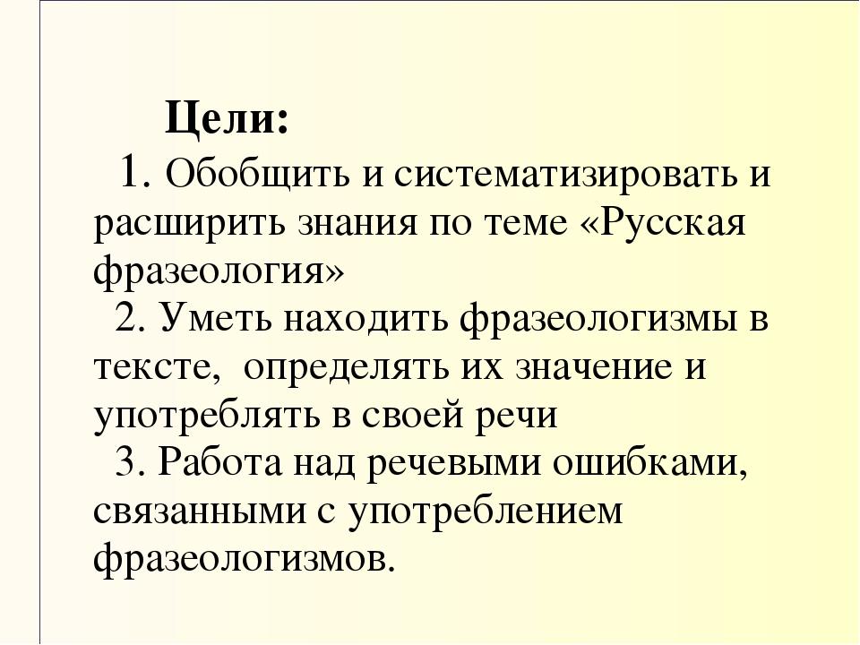 Цели: 1. Обобщить и систематизировать и расширить знания по теме «Русская фр...
