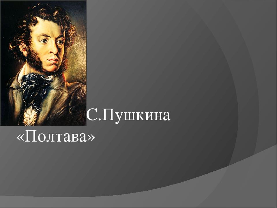 Поэма А.С.Пушкина «Полтава»