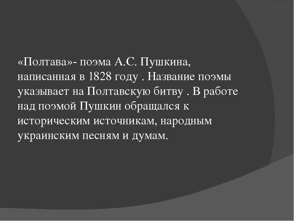 «Полтава»- поэма А.С. Пушкина, написанная в 1828 году . Название поэмы указы...