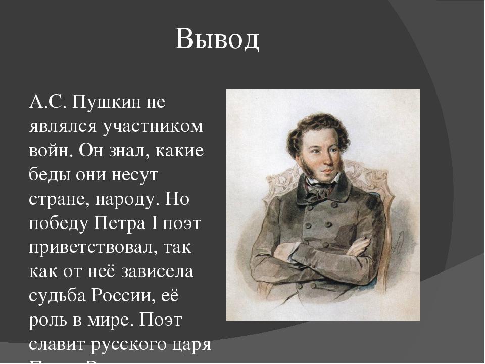 Вывод А.С. Пушкин не являлся участником войн. Он знал, какие беды они несут с...