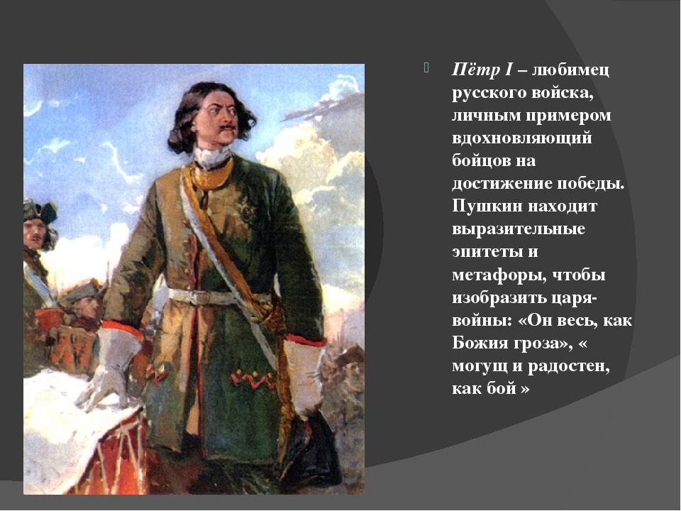 Пётр I – любимец русского войска, личным примером вдохновляющий бойцов на до...