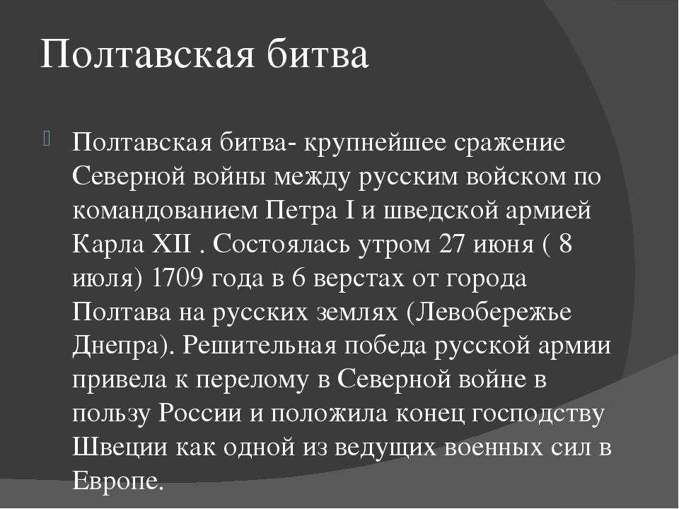 Полтавская битва Полтавская битва- крупнейшее сражение Северной войны между р...