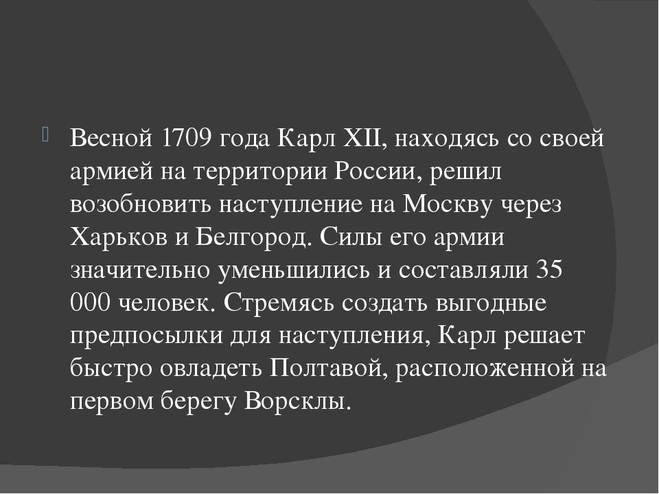 Весной 1709 года Карл XII, находясь со своей армией на территории России, ре...