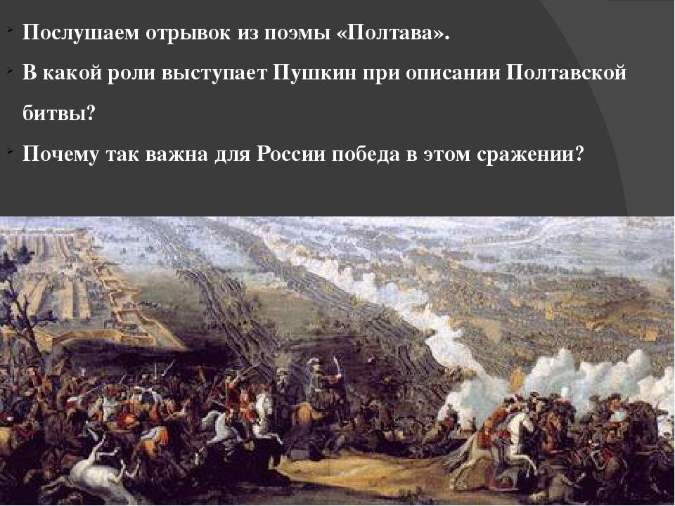Послушаем отрывок из поэмы «Полтава». В какой роли выступает Пушкин при описа...