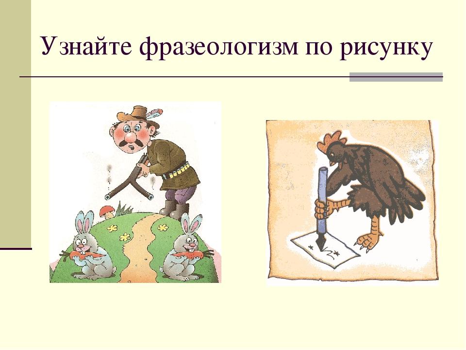 Узнайте фразеологизм по рисунку