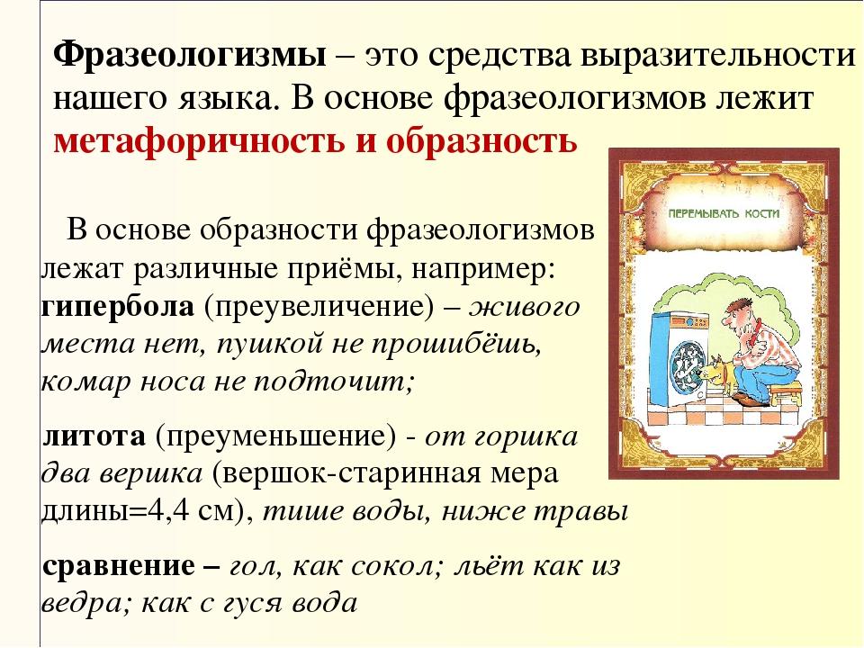 Фразеологизмы – это средства выразительности нашего языка. В основе фразеолог...
