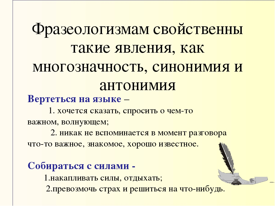 Фразеологизмам свойственны такие явления, как многозначность, синонимия и ант...